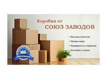 картонные коробки от Союз Заводов